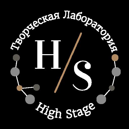 High Stage Логотип