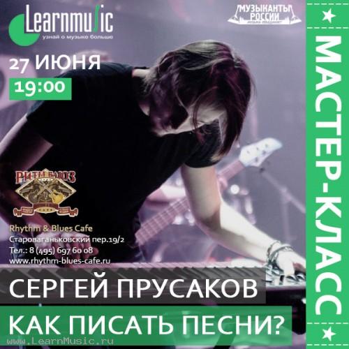 Сергей Прусаков - Как писать песни