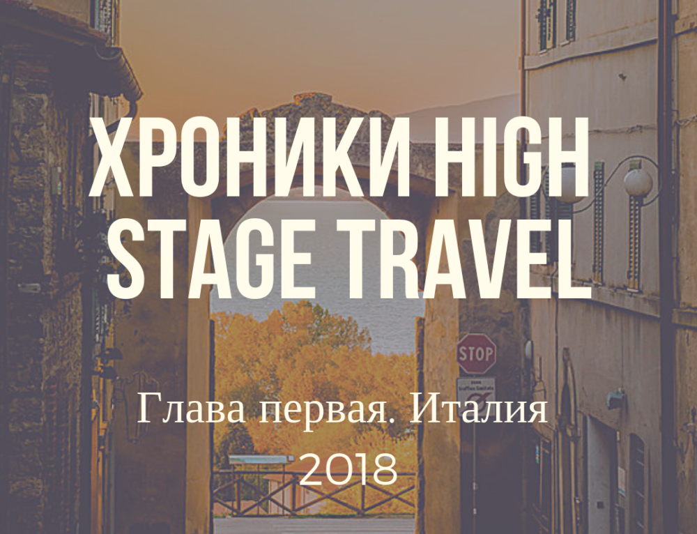 Хроники High Stage Travel. Италия 2018